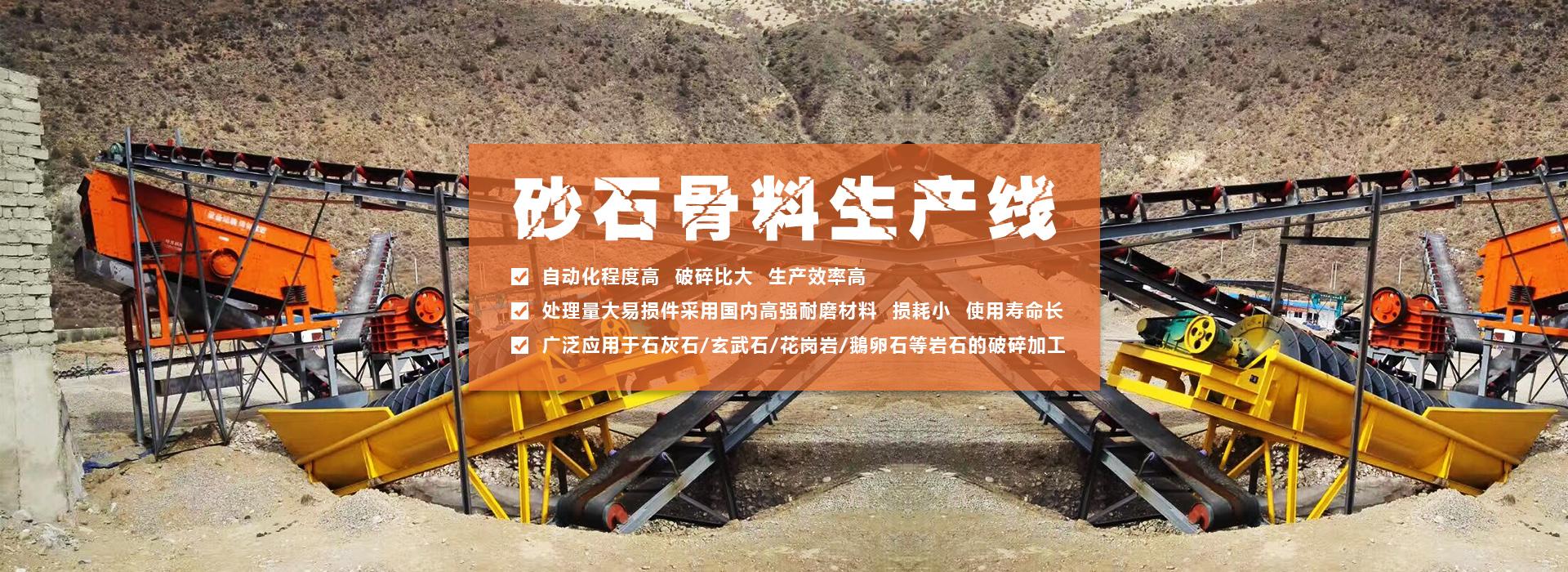 广元砂石分离机