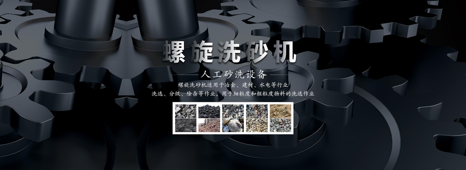 广元螺旋洗砂机